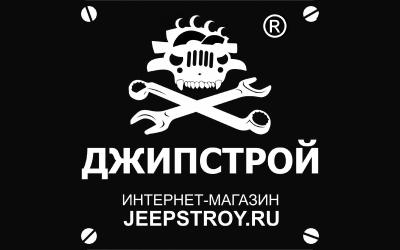 Джипстрой
