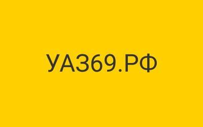 уаз69.рф